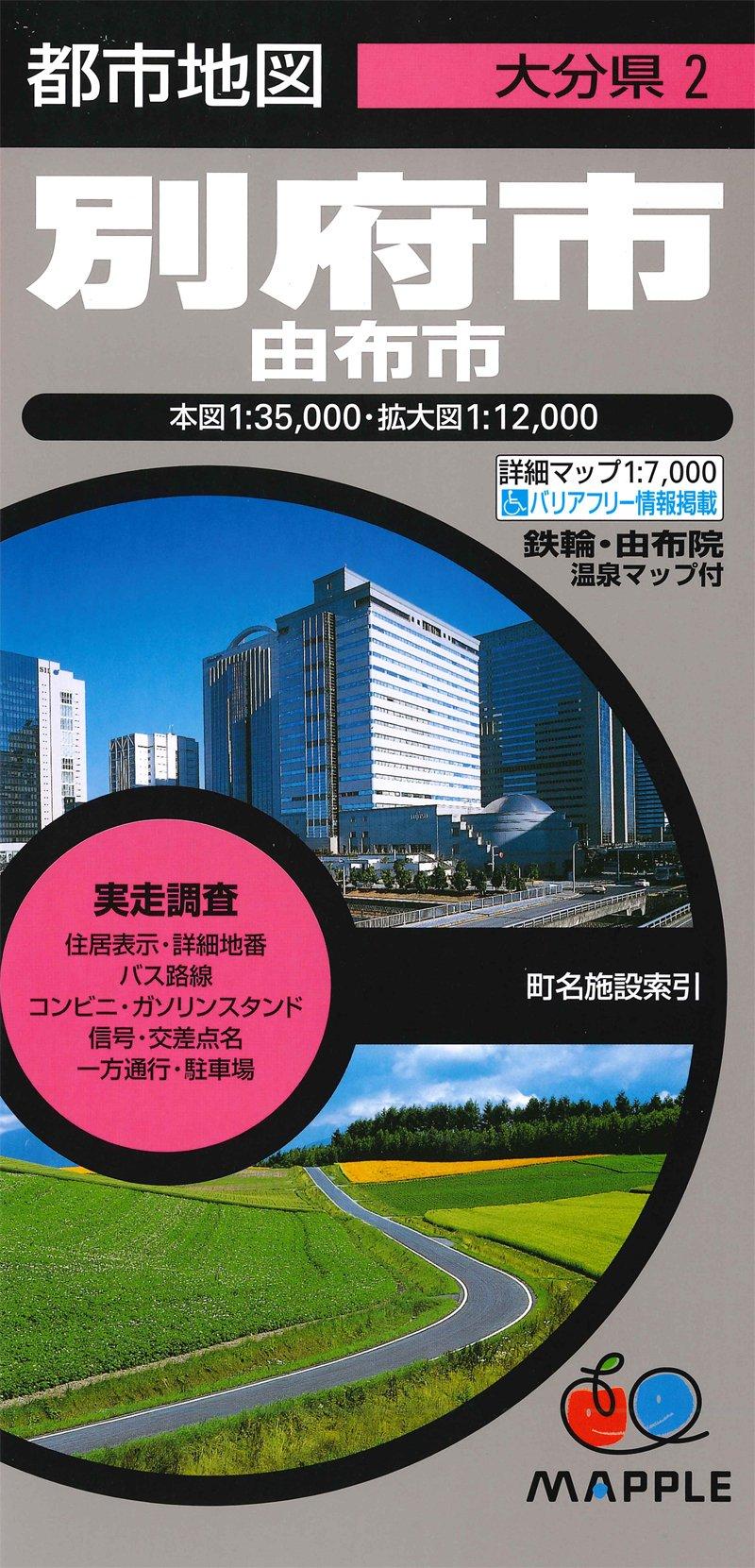 Download Beppushi yufushi. PDF