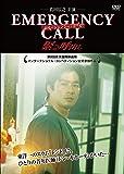 エマージェンシー・コール 緊急呼出し [DVD]