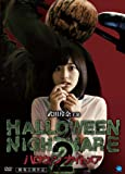 HALLOWEEN NIGHTMARE ハロウィン ナイトメア2 [DVD]