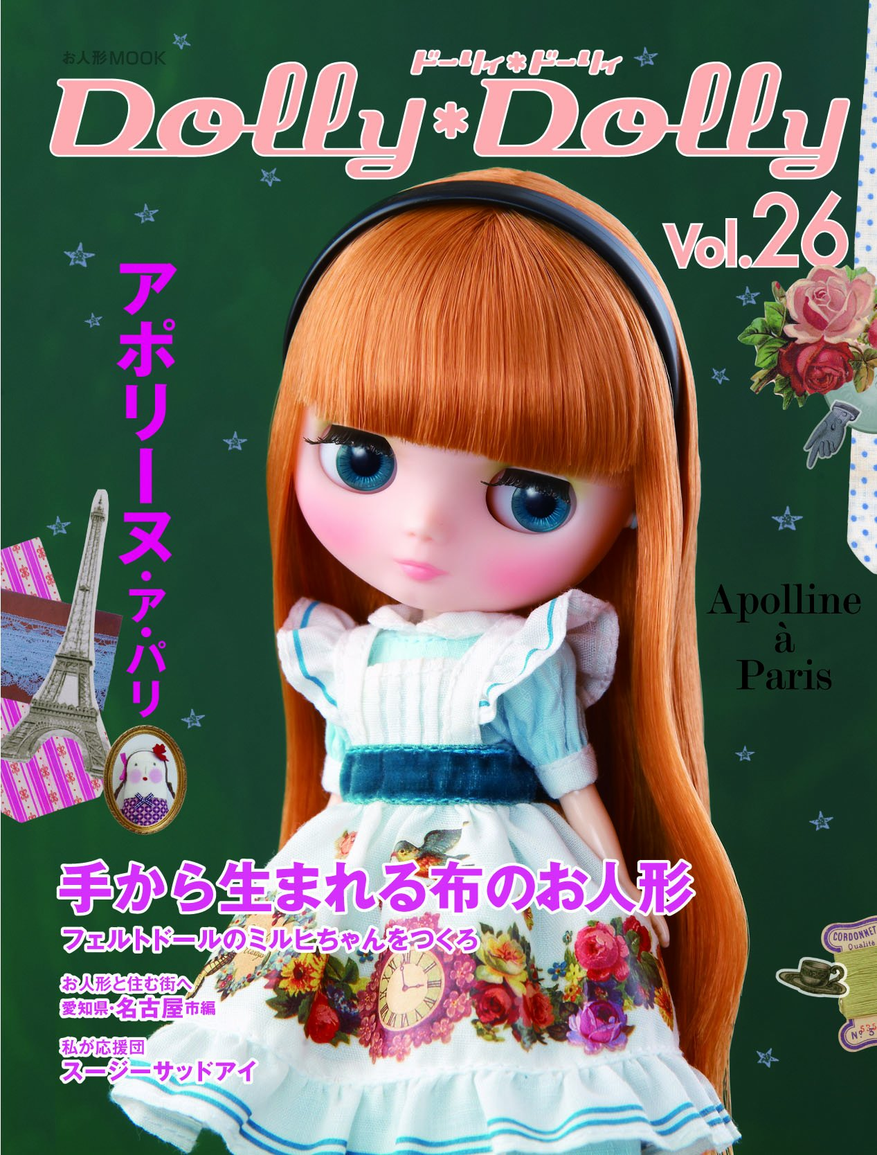 dolly dolly vol 26 手から生まれる布のお人形 お人形mook