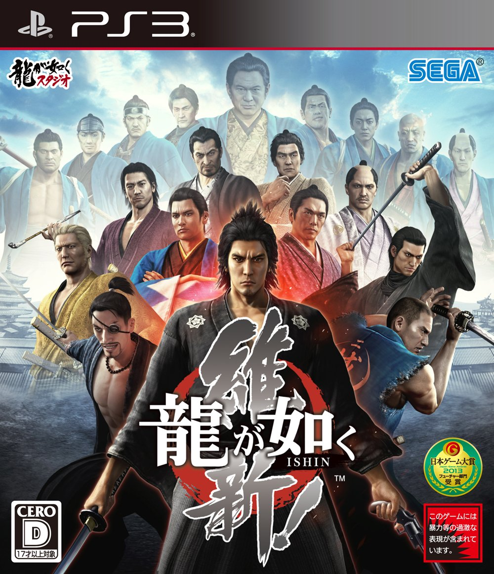 Ryu Ga Gotoku Ishin! [PS3] [JAPAN IMPORT]