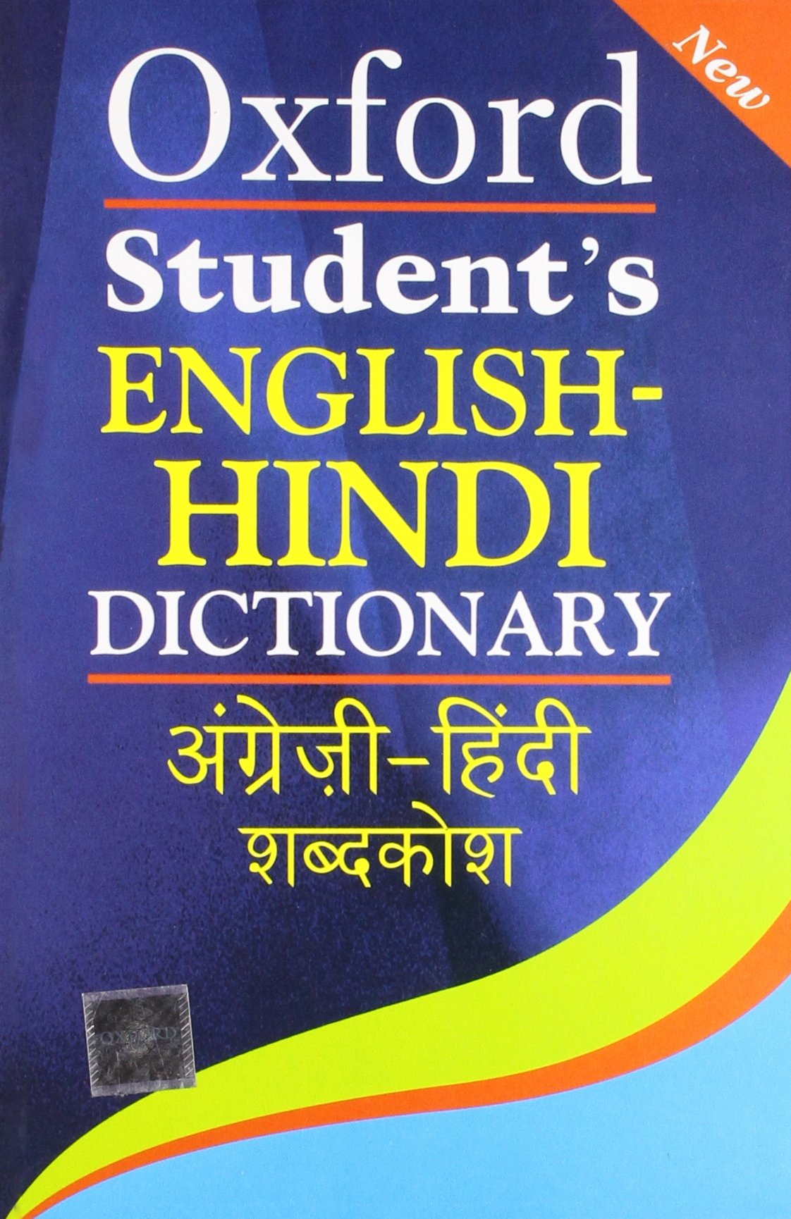 Buy English-Hindi Students Dictionary (New) Book Online at Low