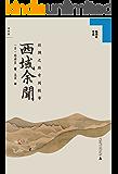 西域余闻 (陈舜臣作品)