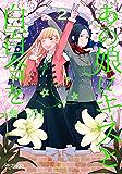 あの娘にキスと白百合を 2 (MFコミックス アライブシリーズ)