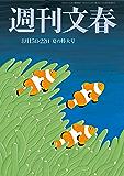 週刊文春 8月15・22日合併号[雑誌]