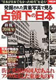 発掘された貴重写真で見る占領下の日本 (別冊宝島 2369)