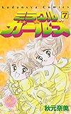 ミラクル☆ガールズ なかよし60周年記念版(7) (KCデラックス なかよし)
