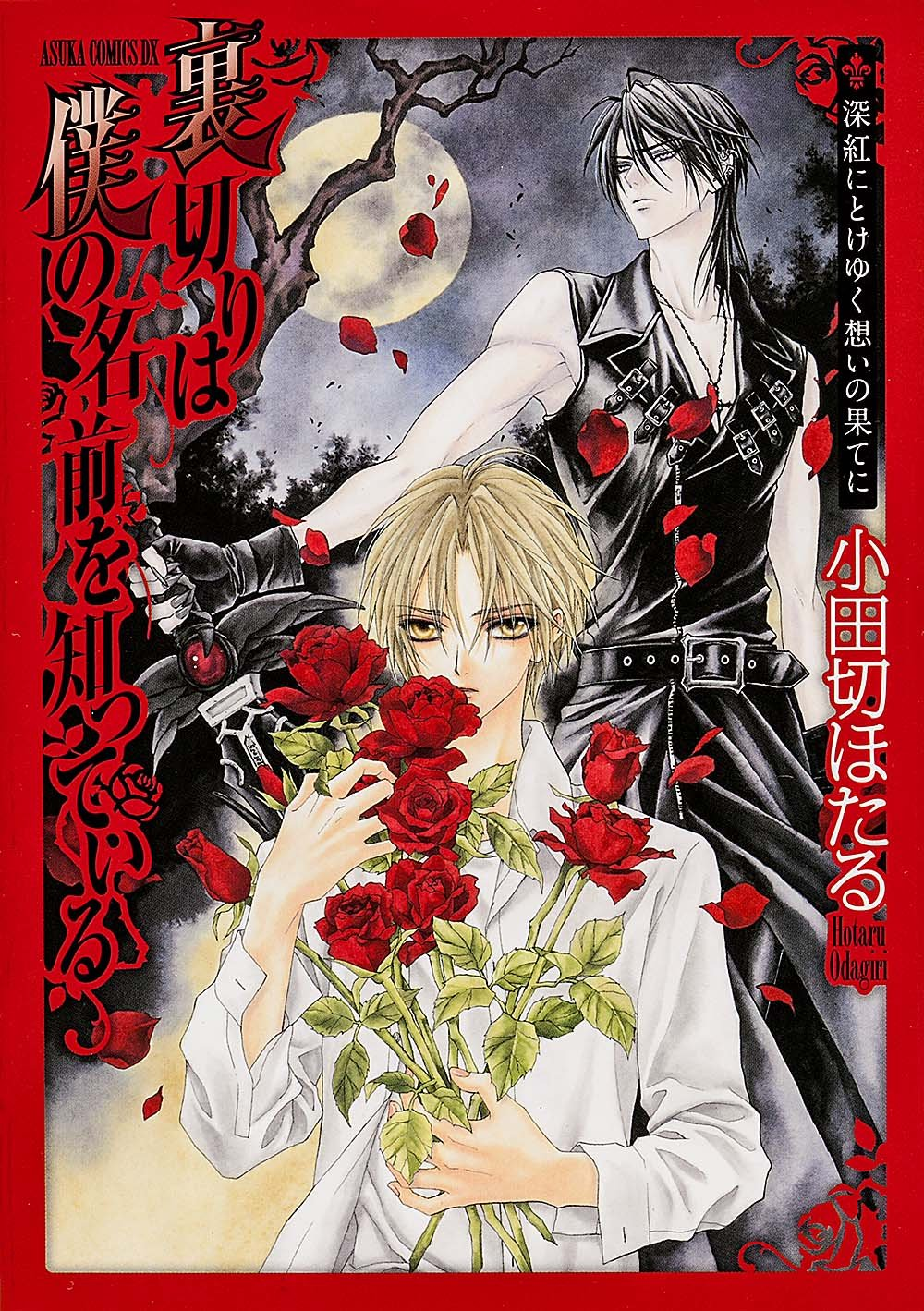 At the End of thought going for dissolved in deep red you know the name of my betrayal (Asuka Comics DX) (2013) ISBN: 4041207525 [Japanese Import] pdf