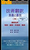 技術翻訳 奥義と裏技 (9): 重要品詞:冠詞・副詞・形容詞・動詞