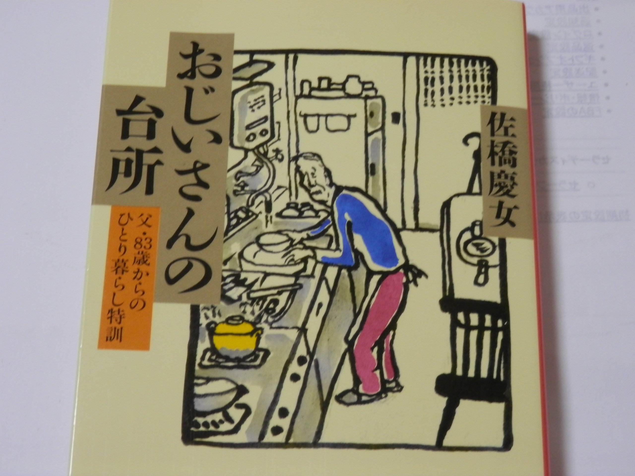 おじいさんの台所―父・83歳から...