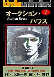 オークション・ハウス 7