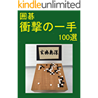 100 moves with impact at Go game KAIKATSU (Japanese Edition)