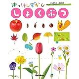 しょくぶつ (はっけんずかん) 3~6歳児向け 図鑑