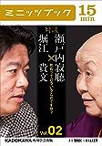 瀬戸内寂聴×堀江貴文 対談 2 死ぬってどういうことですか? (カドカワ・ミニッツブック)