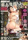 投稿キング素人生撮りDVD 第28号 (ミリオンムック 85)