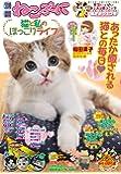 別冊ねこぷに 猫と私のほっこりライフ  陽だまりネコ号 (MDコミックス 879)