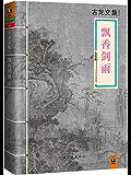 古龙文集·飘香剑雨套装(读客熊猫君出品,上下册)
