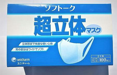 マスク Amazon ユニ チャーム
