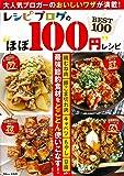 """レシピブログの""""ほぼ100円""""レシピ BEST100 (TJMOOK)"""
