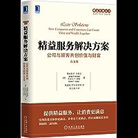 精益服务解决方案:公司与顾客共创价值与财富(白金版) (精益思想丛书)