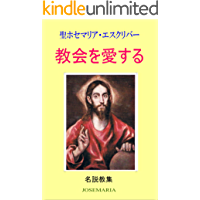 In Love with the Church (Japanese Edition)