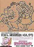 (人生成功開運アニメ) 夢をかなえるゾウ[DVD]