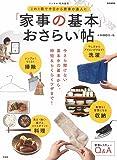 リンネル特別編集 「家事の基本」おさらい帖 (e-MOOK)