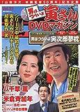 隔週刊 男はつらいよ 寅さんDVDマガジン VOL.23 2011年 11/22号 [分冊百科]