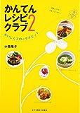 かんてんレシピクラブ〈2〉おいしくスローダイエット―確実にやせておなかすっきり!