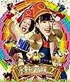 【メーカー特典あり】永野と高城。2  Blu-ray(メーカー特典:意外とマジメなハリセン付き)