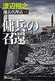 傭兵の召還 傭兵代理店・改 (祥伝社文庫)