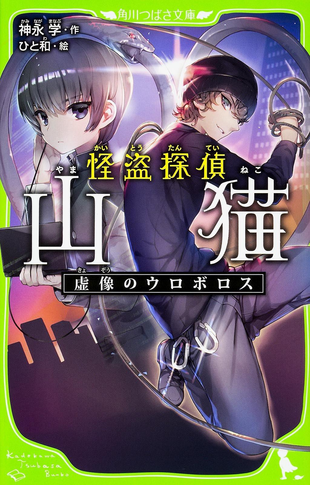 Phantom detective Wildcat virtual Ouroboros (JPN-Tsubasa) pdf