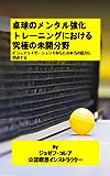 卓球のメンタル強化トレーニングにおける究極の未開分野: ビジュアライゼーションであなたの本当の能力に到達する (Japanese Edition)