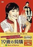 19歳の純情 廉価版DVD-BOX3