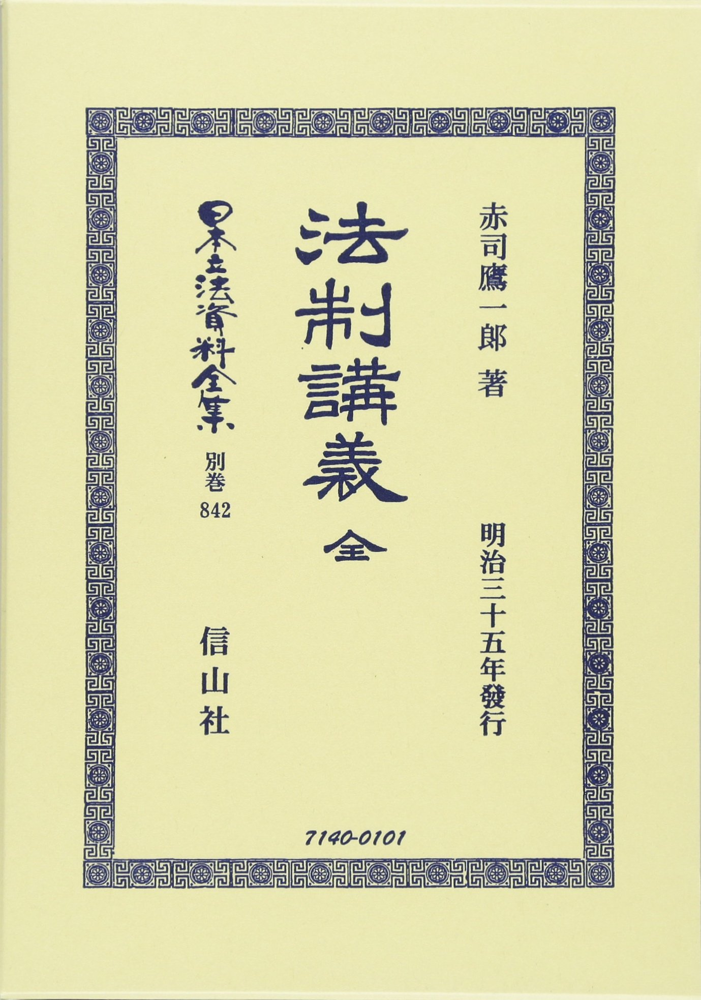 法制講義 全 (日本立法資料全集)...