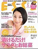 ESSE 2016 年 05月号 [雑誌] ESSE (デジタル雑誌)