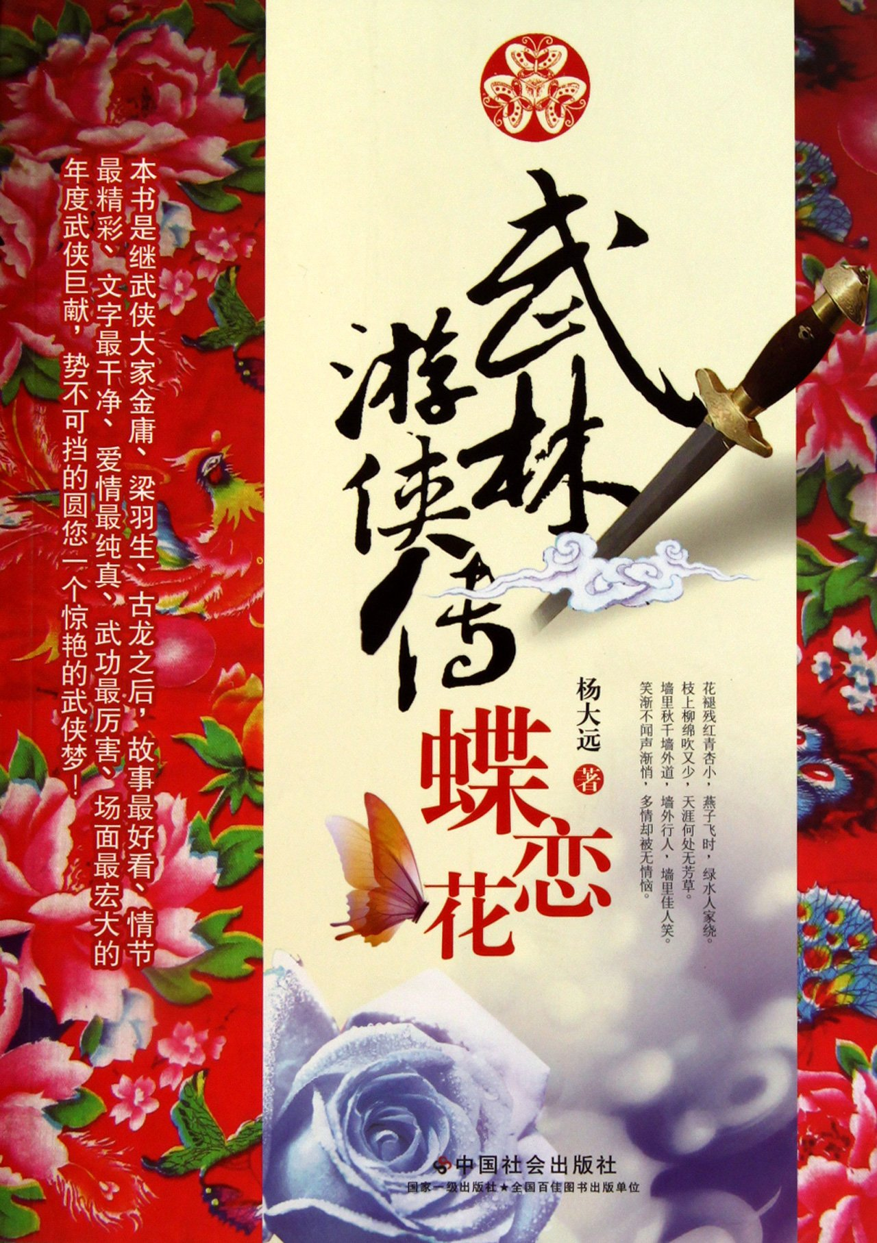 Download Martial arts Ranger - The Butterflies (Chinese Edition) pdf