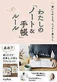 【早期購入特典あり】書いて叶える、スッキリ暮らし わたしの「ノート&手帳」ルール (わたしのルール)
