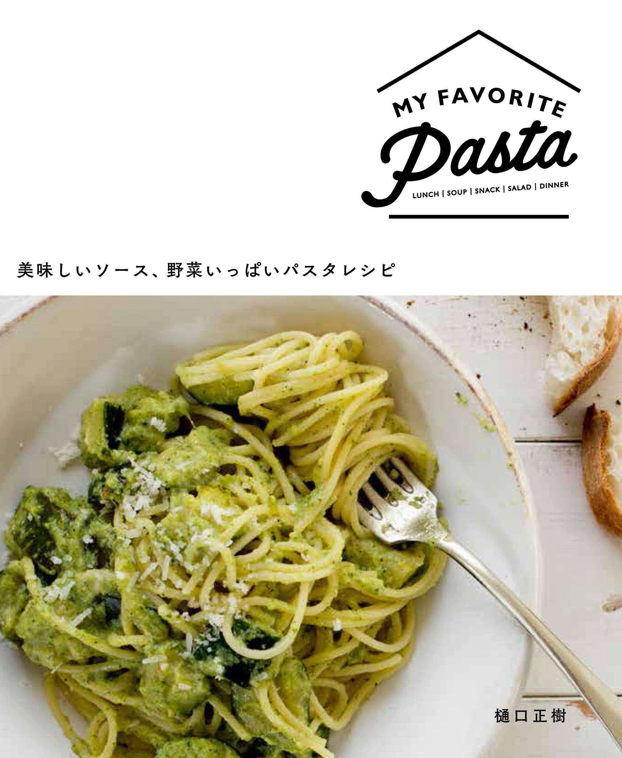 my favorite pasta 美味しいソース 野菜いっぱいパスタレシピ 樋口
