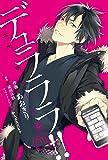 デュラララ!! Re;ダラーズ編(1) (Gファンタジーコミックス)