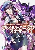 フルメタル・パニック! アナザー (8) (富士見ファンタジア文庫)