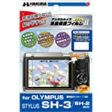 HAKUBA 液晶 保護 フィルム MarkIIOLYMPUS STYLUS SH-3専用 DGF2-OSH3