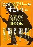 『このミステリーがすごい! 』大賞作家書き下ろしBOOK vol.21