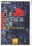 日本「地下経済」白書(ノーカット版)―闇に蠢く23兆円の実態 (祥伝社黄金文庫)