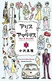 アリスとアマリリス(3) (Kissコミックス)