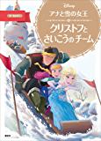 アナと雪の女王 クリストフと さいこうの チーム (ディズニーゴールド絵本)