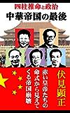 四柱推命でよむ中国の運命: 支配者の命式を見れば、国の未来がわかる (伏見文庫)