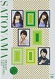 ハロー!SATOYAMAライフ Vol.29 [DVD]