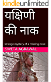 यक्षिणी की नाक: strange mystery of a missing nose (Hindi Edition)