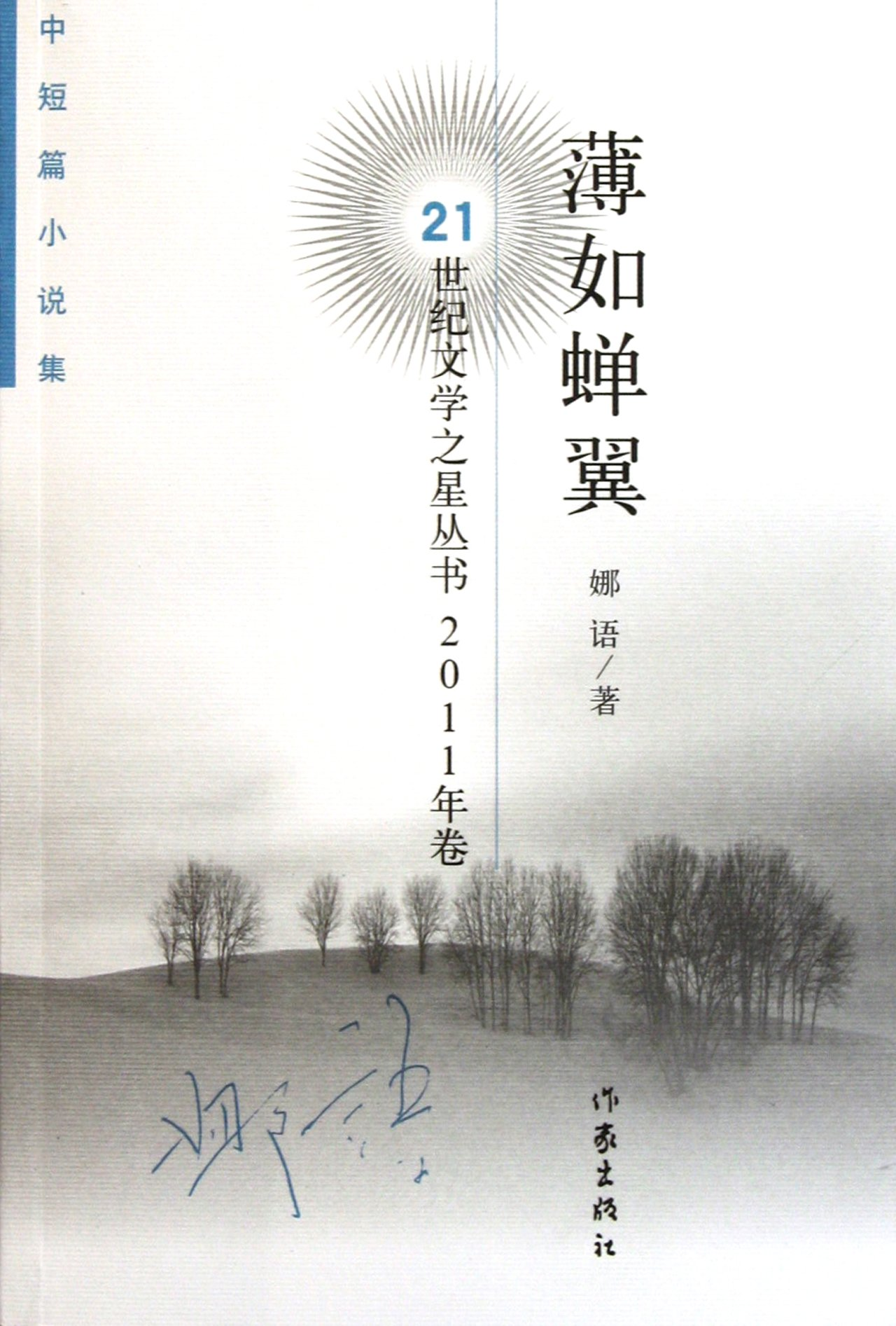 Read Online As Thin as Onion Skin-Volume 2011 (Chinese Edition) pdf